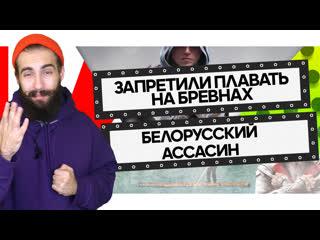 Запретили плавать на бревнах || Белорусский ассасин