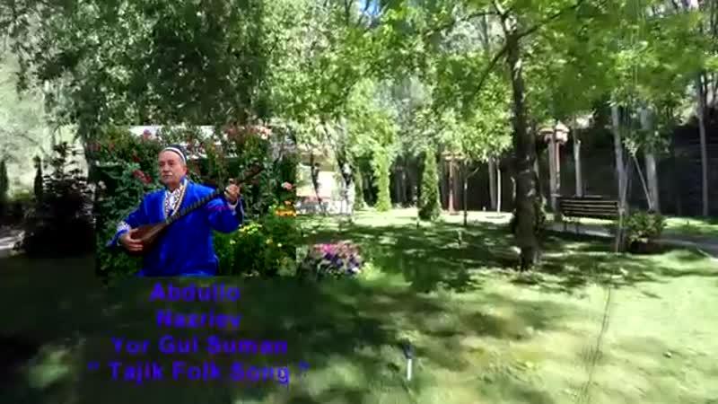 Абдулло Назрӣ Ёр гул суман Abdullo Nazriev Yor Gul Suman Tajik Folk Music