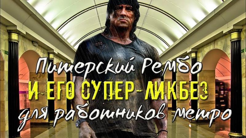 Питерский РЕМБО и его СУПЕР ЛИКБЕЗ для работников метро