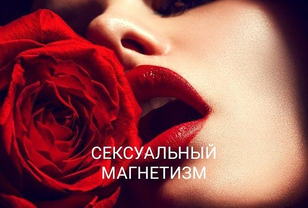 Хештег сексуальноежелание на   Салон Магии и мистики Елены Руденко ( Валтеи ). Киев ,тел: 0506251562  JHs8QE_9vgU