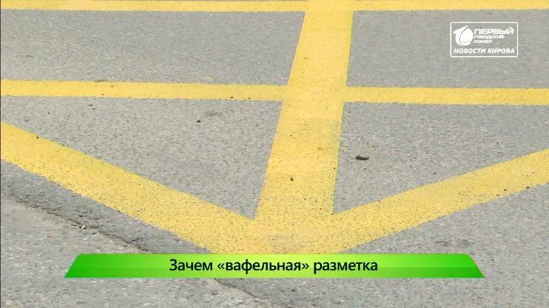 «Вафельницы» на дорогах. Новости Кирова 04.09.2019