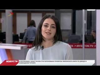 Новости Осетии // Итоговый выпуск // 27 сентября 2018