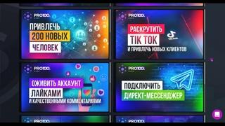 КРАТКИЙ ОБЗОР ЦИФРОВОЙ ОБУЧАЮЩЕЙ ПЛАТФОРМЫ PRO100GAME