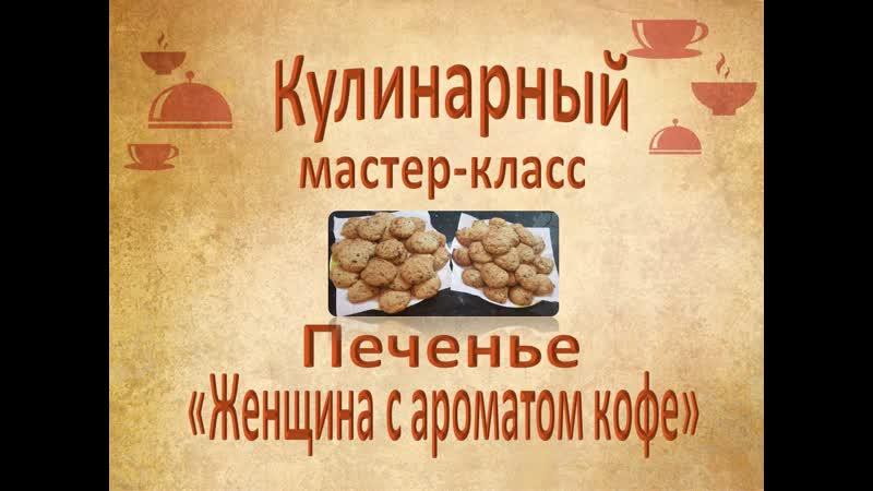 Печенье Женщина с ароматом кофе