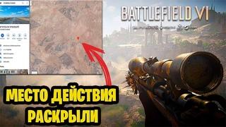 Battlefield 6, возможно, тизерит скрытыми координатами (2021)