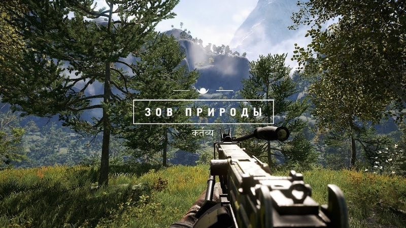 Far Cry 4 ➤ Call of nature Зов природы №19