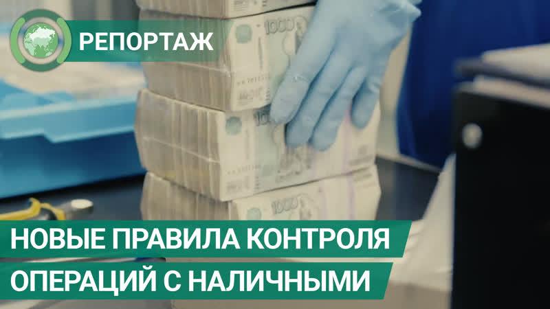 Новые правила контроля операций с наличными заработали в России ФАН ТВrep