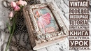 💓DIY Vintage BoxDecoupage Tutorial💓Винтажная книга шкатулка своими руками-мастерклассдекупаж💓