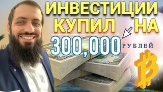 КУПИЛ НА 300,000 рублей БИТКОИН ~ Криптовалюта Инвестиции BTC ,  ETH, XRP , LTC, DASH Альткоины