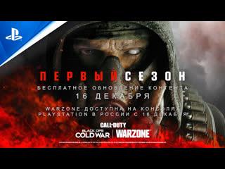 Call of Duty: Black Ops Cold War и Warzone | Трейлер первого сезона | PS4, PS5