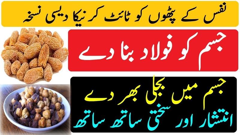 Jism ko folad banane wala nuskha || kamzor nafs ko power ful banane ka nuskha | Sarfraz Health Tips