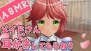 3DASMR えみちゃんのバーチャル耳かき COM3D2