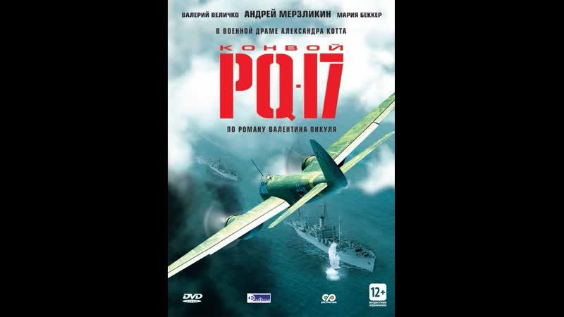 Конвой PQ 17 2004 7 серия