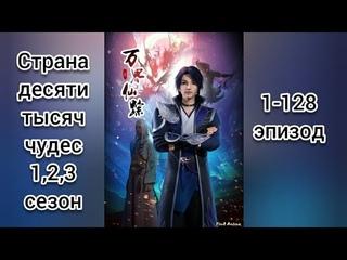Страна десяти тысяч чудес 1,2,3 сезон 1-128 эпизод / все серии подряд