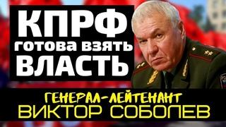 КПРФ готова взять власть! Дело за народом. Виктор Соболев