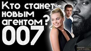 Кто станет новым агентом 007? Топ 10 актеров на роль нового Джеймса Бонда