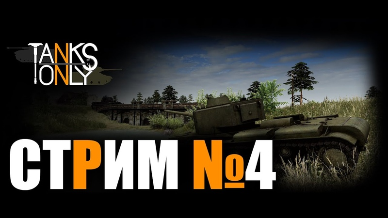 Катаем в MoW Tanks Only mod Play in MoW Tanks Only mod
