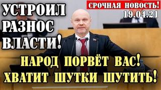СРОЧНО! Путин В ПАНИКЕ ОТ СЛОВ депутата! НАРОД ВАС ПОРВЁТ, ШУТКИ КОНЧИЛИСЬ! Скандал в госдуме