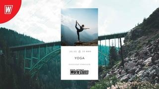 YOGA с Александром Кривенцовым | 26 августа 2020 | Онлайн-тренировки World Class