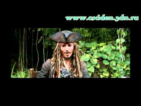 Пираты Карибского моря 4 На странных берегах Русский