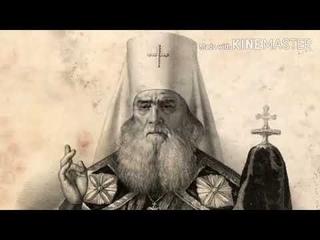 Акафист свт. Иннокентию, митрополиту Московскому и Коломенскому ;