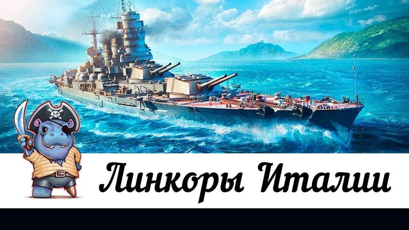 👍 ЛИНКОРЫ ИТАЛИИ ПОЛНЫЙ ОБЗОР ВЕТКИ 👍 World of Warships
