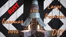 Большая печь из игры RUST DIY Large Furnace