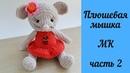 Вязаная крючком игрушка Плюшевая мышка Мастер-класс Часть 2
