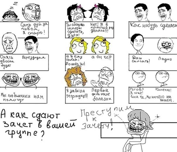 Наш класс комиксы в картинках