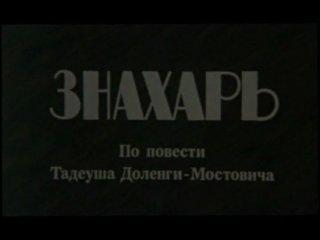 Знахарь (польша, 1982) старый добрый фильм.)