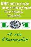 •●  Фестиваль Языков в Волгограде: Р ●•