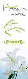Ароматерапия 100% эфирные и базовые масла Firoil