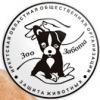 """Общественная Организация """"ЗооЗабота"""" г.Иркутск"""