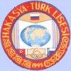 Хакасско-Турецкий Лицей фото