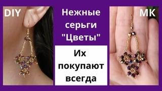 Их покупают всегда! Нежные серьги «Цветы» 🌸 Мастер класс: серьги из бисера и бусин своими руками
