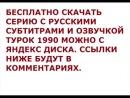 скачать бесплатно с яндекс диска Великолепный век 99 серия русские субтитры yadi.sk/d/cfThO7iy4yr_m