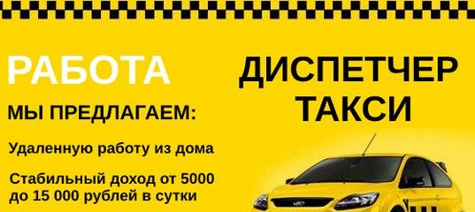 удаленная работа такси вакансии от прямых работодателей