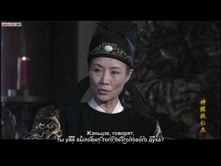 Легендарный Ди Жэньцзе Shen Tan Di Ren Jie Amazing Detective Di Renjie - 2727