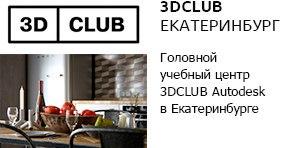 3DCLUB  Курсы 3D-графики
