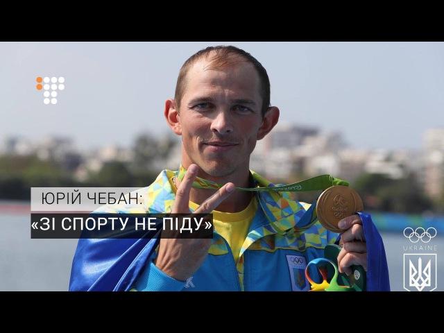 Дворазовий олімпійський Чемпіон Юрій Чебан Зі спорту не піду Чебан Ukraine Olympic Sport Спорт Україна Спортсмен UA
