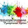 """Творческая программа """"Рукодельные Идейки"""""""