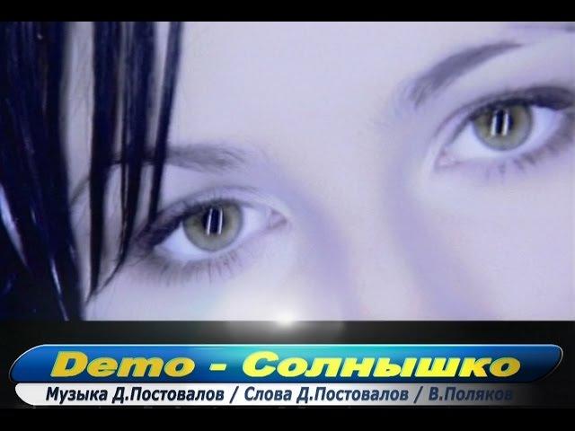 Demo ДЕМО Солнышко