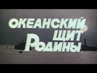 Океанский щит Родины / 1987 / Киностудия МО