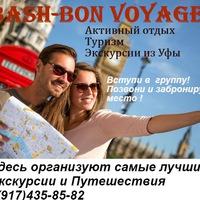 Логотип *V поход UFA*Туризм/Экскурсии/Уфа/Аркаим/Иремель