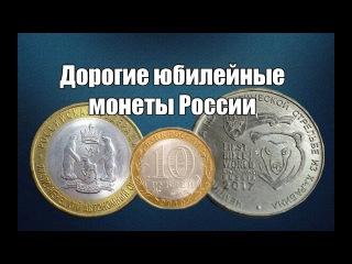 Самые дорогие юбилейные монеты России. Заработать на монетах