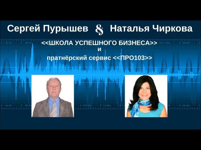 Интервью с Руководителем проекта ПРОСТО 3 Натальей Чирковой
