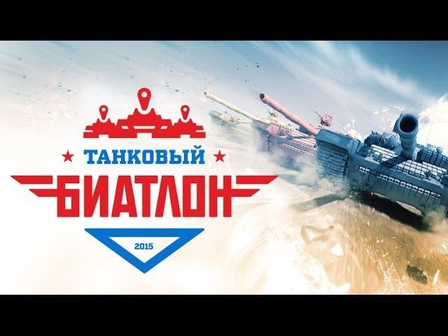 Танковый биатлон 2015 Полуфинал