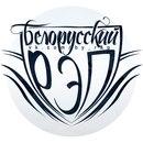 Фотоальбом Белорусския Рэпа