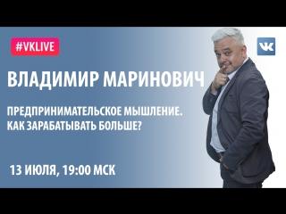 #VKlive: Как зарабатывать больше Вебинар Владимира Мариновича на Силе Воли