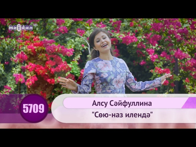 Алсу Сайфуллина - Сою-наз илендэ   HD 1080p